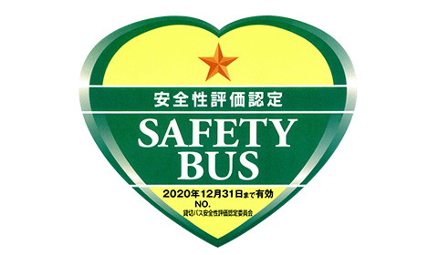 「SAFETY BUS」シンボルマーク